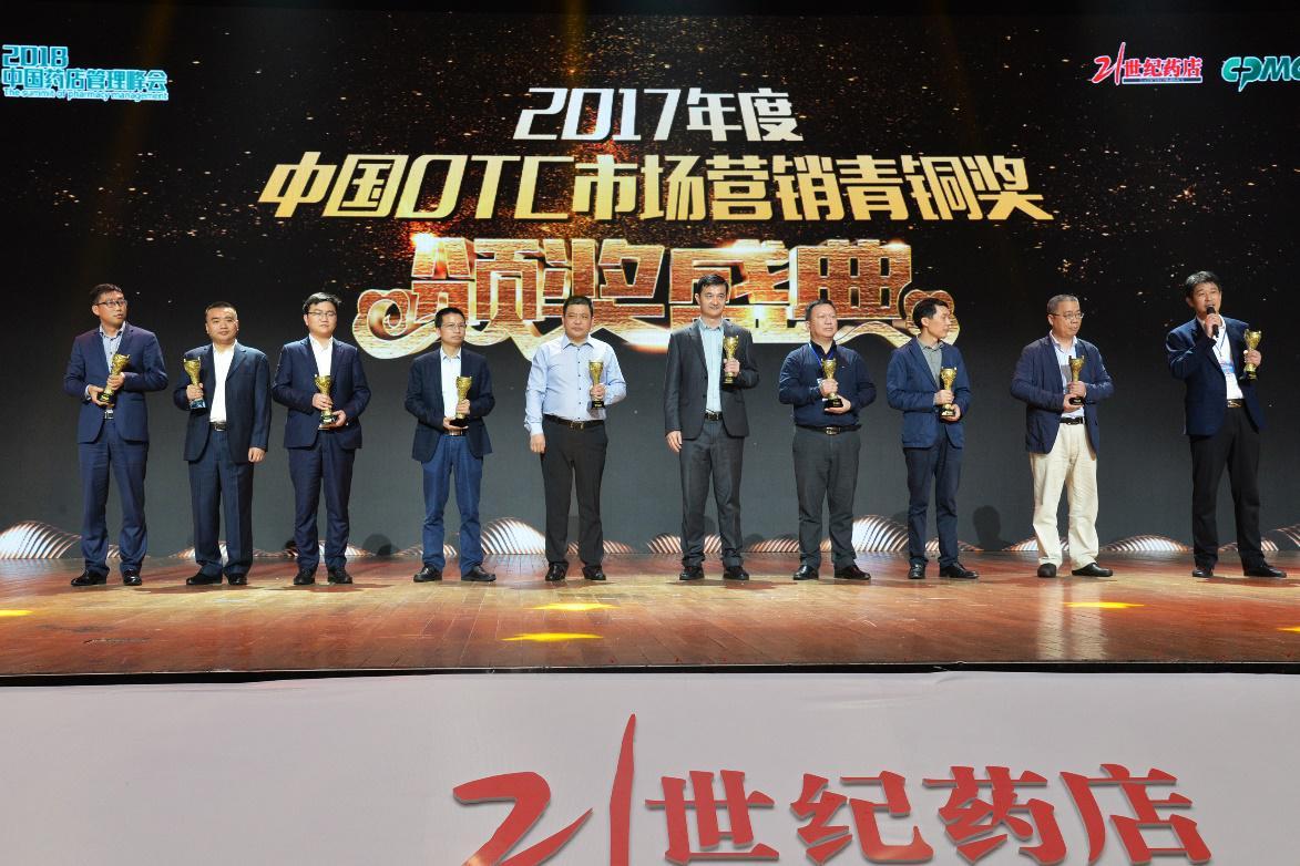 """价值回归!双鲸药业再度问鼎中国OTC市场营销""""青铜奖"""""""